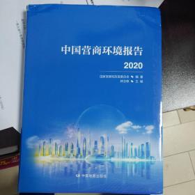 中国营商环境报告2020(正版塑封膜已拆,内部全新,外部品如图)