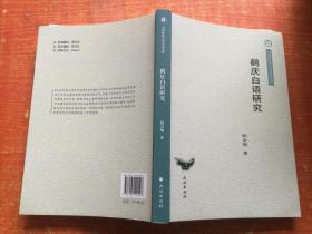 鹤庆白语研究  云南民族大学学术文库