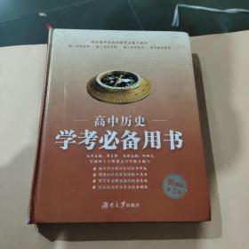 高中历史学考必备用书(精装)