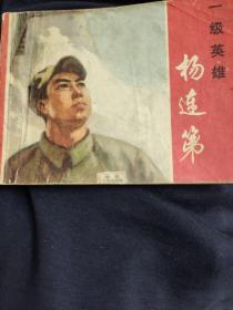 连环画:一级英雄  杨连第