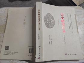 宋史研究论丛  第二十一辑(小16开)