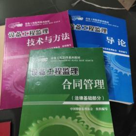 设备工程监理系列教材】设备工程监理导论+设备工程监理技术与方法+设备工程监理合同管理【全3册。