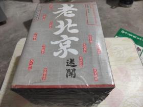 老北京述闻(全十二册)【包中通快递】