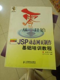 从零开始:JSP动态网页制作基础培训教程
