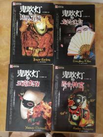 鬼吹灯旧版老版全八册(全8册)