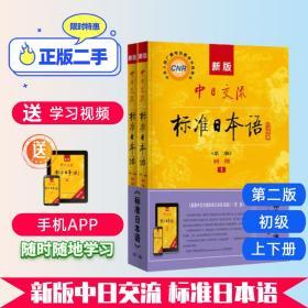 新版中日交流标准日本语 初级 第二版2版 上下册 上下2册 日语入门自学教材 初级日语书籍 零基础入门 自学日语教程