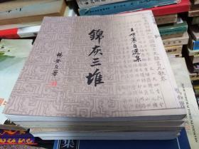 王世襄《锦灰堆》《锦灰二堆》《锦灰三堆》六册合售  03-05年版