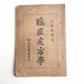 民国版《临症处方学》全一册