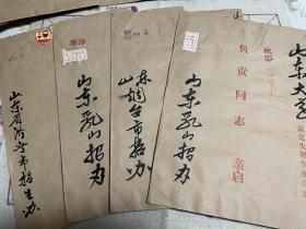 1978年山东大学研究生招生考试试卷信封(17封5封有邮票)