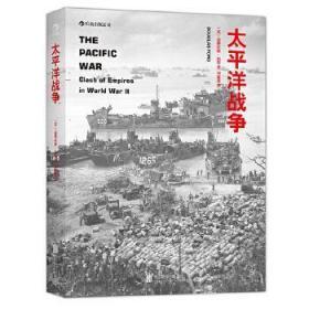 全新正版太平洋战争