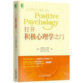 全新正版打开积极心理学之门