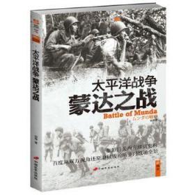 全新正版太平洋战争:蒙达之战