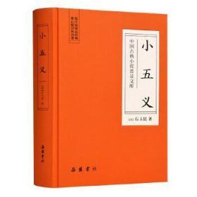 全新正版中国古典小说普及文库:小五义