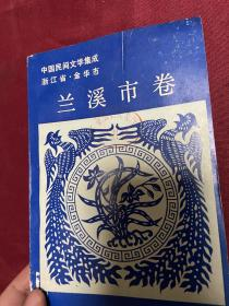 中国民间文学集成 浙江省兰溪市卷