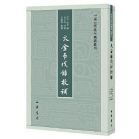 全新正版中国史学基本典籍丛刊:大金吊伐录校补