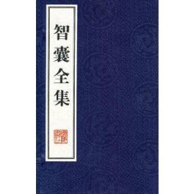全新正版智囊全集(全六册)