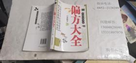 《偏方大全》良石主编 中国民间名医 延边大学出版社  大32开本  包邮挂费