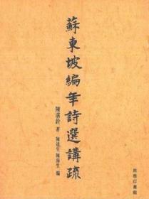 苏东坡编年诗选讲疏