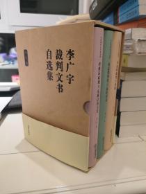 李广宇裁判文书自选集 典藏版 全三册