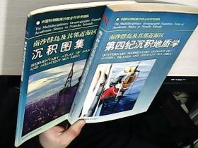 南沙群岛及其邻近海区第四纪沉积地质学+南沙群岛及其邻近海区沉积图集(两册合售)