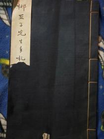 1987年线装本<柳亚子先生手札﹥