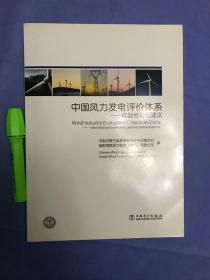 中英文对照版:中国风力发电评价体系-国际经验和建议  Wind Industry Evaluation Criteria in China-International Experiences and Recommendations (1版1印 仅印2300册印量!!!)