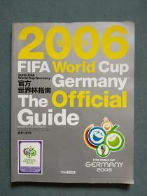 新足球周刊特别号:2006官方世界杯指南