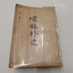 儒林外史 中国书店影印