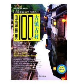 正版。全彩色《中国最美100个古镇古村》中国旅游出版社 权威出版