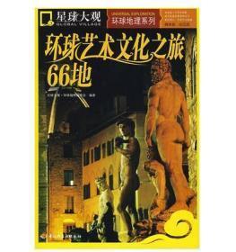 正版全彩色《环球艺术文化之旅66地》
