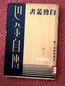 《巴金自传》-(丛书)自传丛书-巴金著-第一出版社-1934年11月初版  稀见本 良品