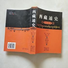 西藏通史(汉译本):松石宝串(上册)