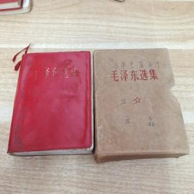 《毛泽东选集》(合订一卷本) e5