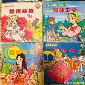 世界著名童话25册