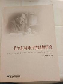 毛泽东对外开放思想研究