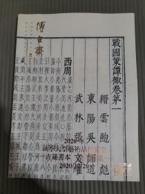 博古斋2020年秋季大型艺术品拍卖会 古籍善本金石书画*