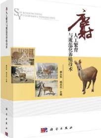 四川香獐子养殖技术视频,香獐子养殖资料,如何养殖香獐子