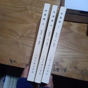 中国古典文学读本丛书:红楼梦( 2.3.4册 合售   老版本、彩色插图本   近9品