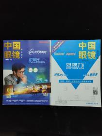 中国眼镜 科技杂志 2016.5月上下月刊 两本合售