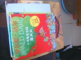 罗尔德 达尔小乌龟是怎样变大的,魔法手指,蠢特夫妇,3册合售