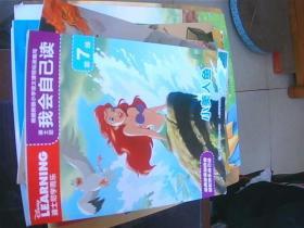 迪士尼我会自己读第7级小美人鱼
