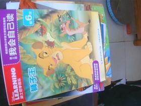 迪士尼我会自己读第6级 恐龙当家,赛车总动员3,狮子王,3册合售