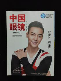 中国眼镜 科技杂志 2018.6 上半月刊   2018年 第六期上半月刊