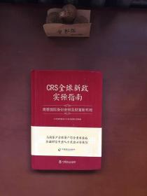 CRS全球新政实操指南 : 高客国际身份安排及财富新布局(精装版)