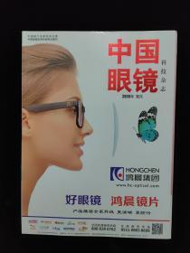 中国眼镜 科技杂志 2019.11  2019年 第十一期