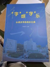 """""""字""""娱""""字""""乐认读汉字的奇妙之旅"""