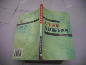 大学英语英汉翻译技巧