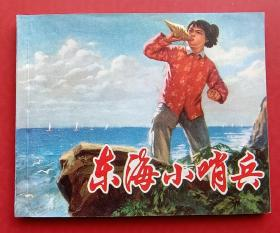 东海小哨兵(文革书)74年上美版