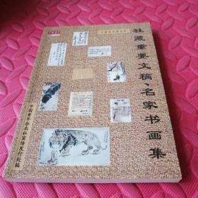 中国青年杂志社社藏重要文稿名家书画集