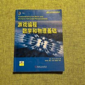 游戏编程数学和物理基础
